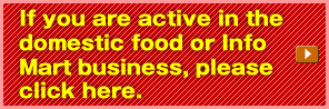 If you are active in the domestic food or Info Mart business, please click here.